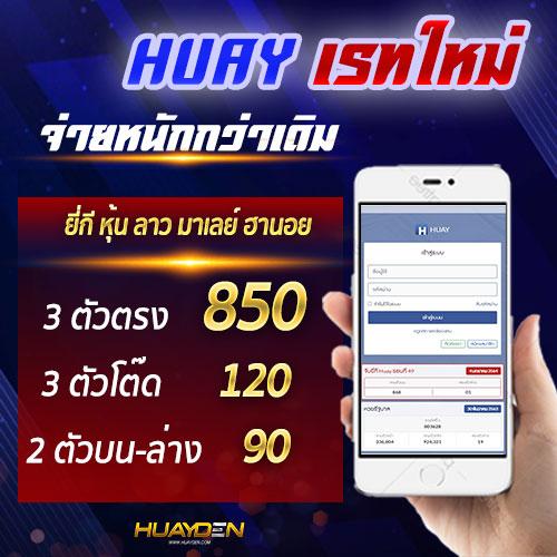 วิธีสมัครสมาชิกเว็บ huay.com เว็บหวยออนไลน์จ่ายเงินจริง รวยกว่าใครต้อง huay